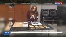 Новости на Россия 24 В Таиланде предъявлены обвинения россиянке перевозившей кокаин
