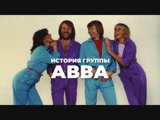 ABBA: группа, чьи песни знает каждый