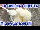 Проверяем МОРОЖЕНОЕ ЗА 5 КОПЕЕК. Как приготовить вкусное, дешевое домашнее мороженое