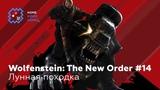 Wolfenstein The New Order #14 - Лунная походка