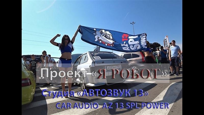 Чеховская тринашка на монобренде AZ - 13
