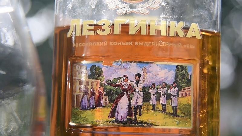 Лезгинка коньяк российский выдержанный ККЗ 6 лет