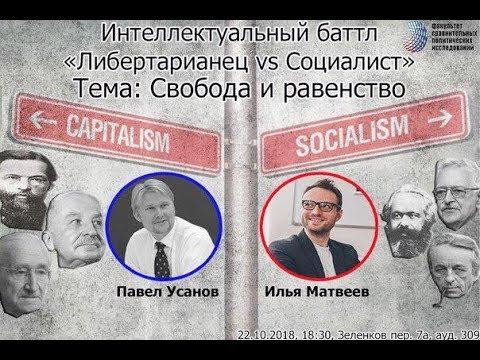 Баттл Либертарианца против Социалиста. Официальный трейлер 2018.