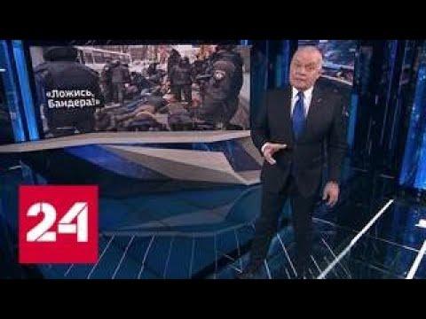 Ябандеровец высшие чины украинской полиции устроили флешмоб - Россия 24