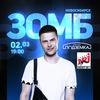ЗОМБ   2 марта Новосибирск   Подземка