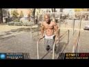 ГАННИБАЛ КИНГ! БАЗОВАЯ тренировка для НАЧИНАЮЩИХ по CALISTHENICS С собственным весом