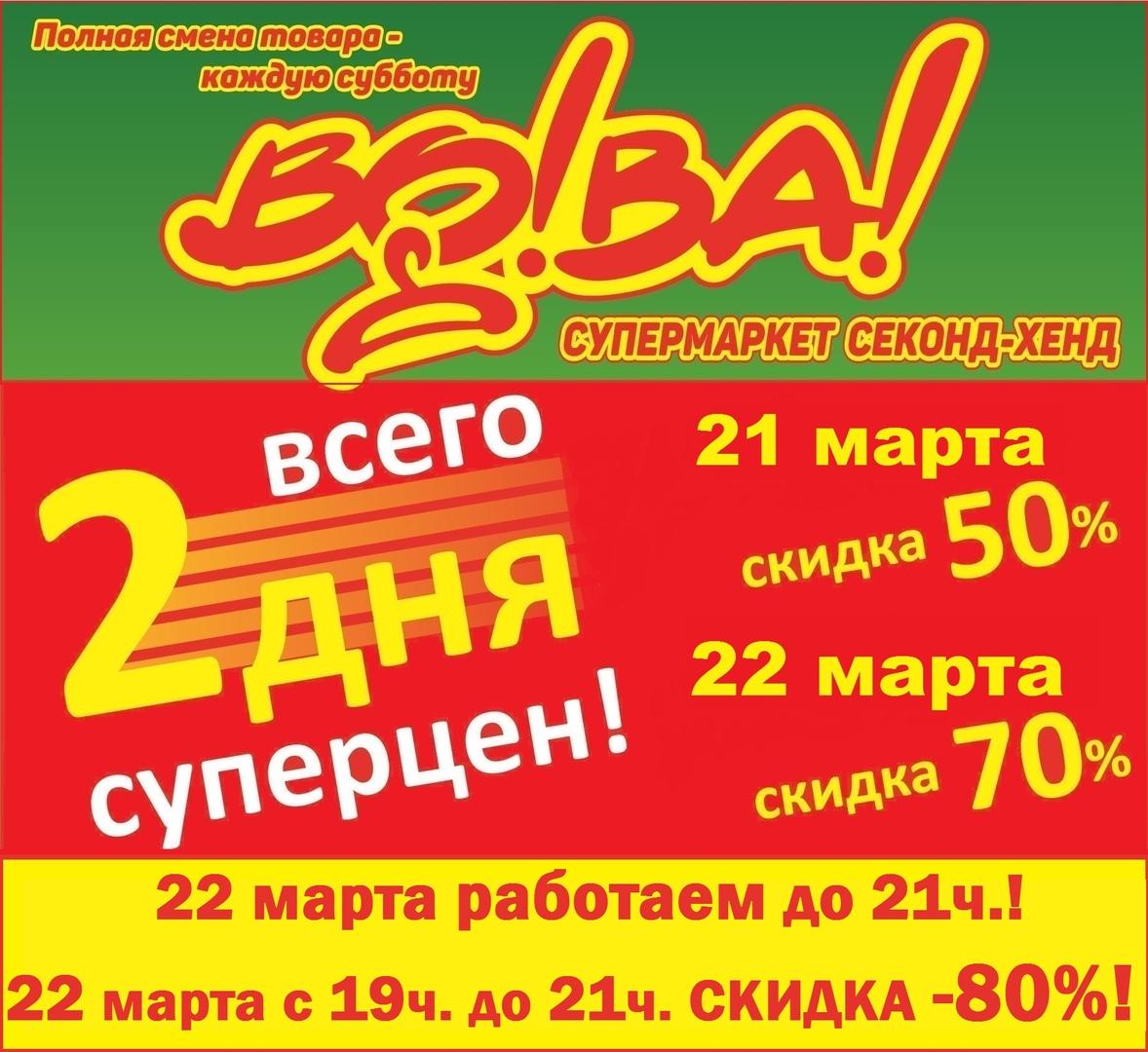 Афиша Ульяновск Распродажа -70 !