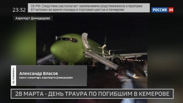 Новости на Россия 24 • В Домодедове пассажиров эвакуировали из задымившегося самолета