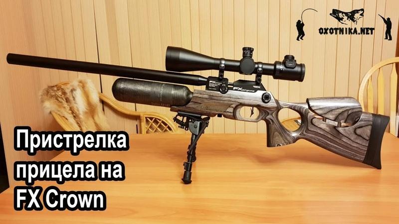 Пристрелка прицела на FX Crown | от Oxotnika.net