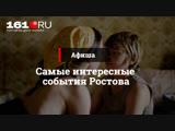 Интересные события Ростова 11-17.01