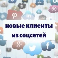 """Афиша Тула тренинг""""Новые клиенты из соцсетей"""""""