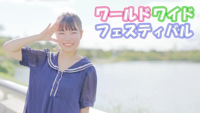 山咲ふうか ワールドワイドフェスティバル 踊ってみた sm34012700