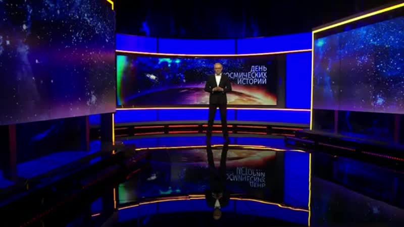 День космических историй Выпуск 6 04 11 2018