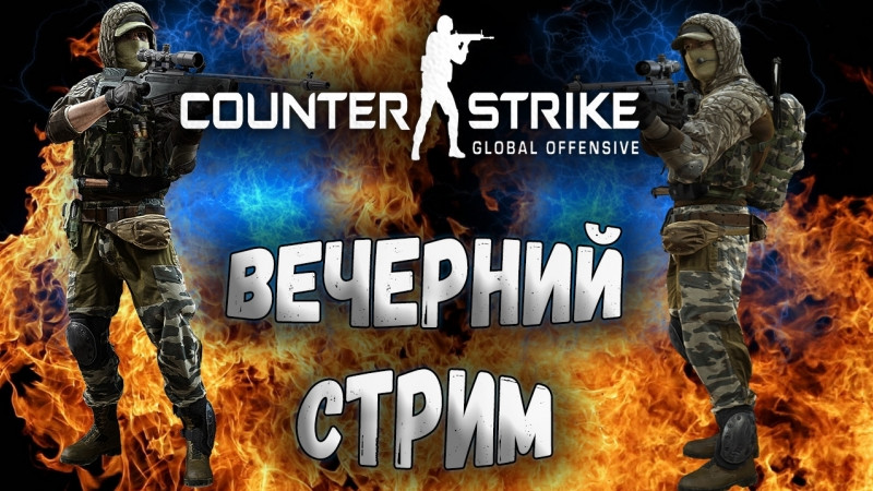 ★CS:GO★ВЕЧЕРНИЙ СТРИМ★ОТКРЫВАЕМ КЕЙСЫ★Counter-Strike: Global Offensive★КС ГО★КОНТРА★