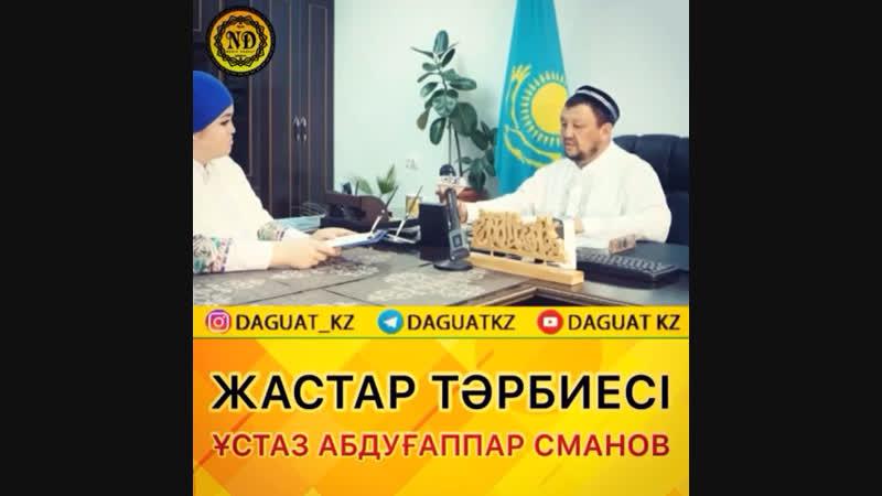 Жастар тәрбиесі Ұстаз Абдуғаппар Сманов