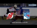 New Jersey Devils 🆚 New York Rangers