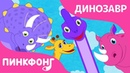 Животные - Динозавры Песни про Динозавров Пинкфонг Песни для Детей