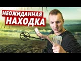 Антон ЛАВ Лазарев Не верю! НАХОДКА НА МИЛЛИОН! Пляжный КОП! КЛАДОИСКАТЕЛИ!