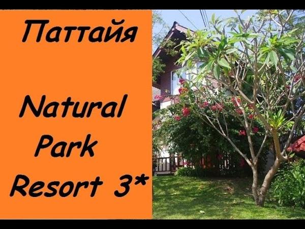Паттайя. Обзор отеля Natural Park Resort 3* /Тайланд отель Натурал парк резорт 3*