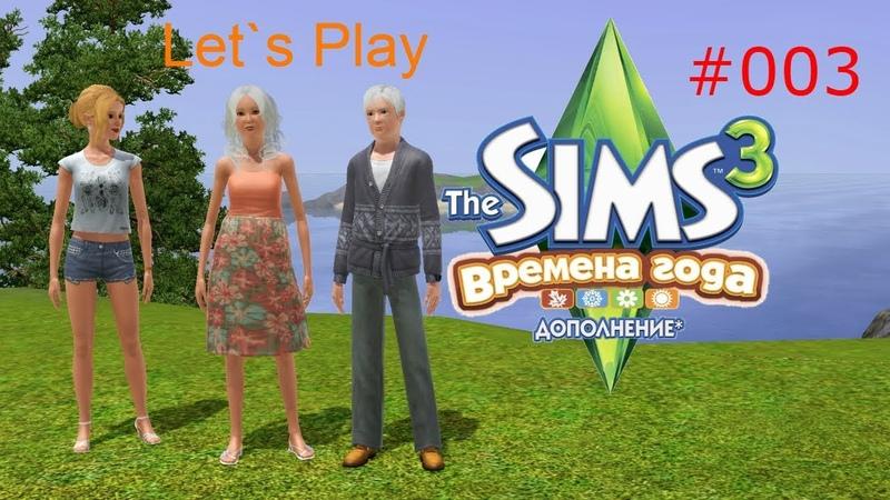 Let`s play Давай играть в Симс 3 Времена года 003 Писательство