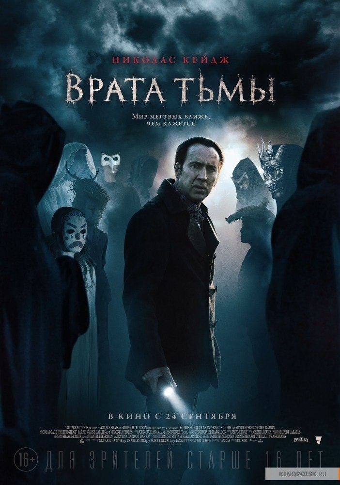 Врата тьмы / Pay the Ghost