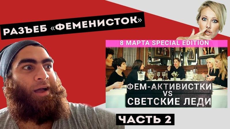 Арсен Маркарян смотрит ФЕМ АКТИВИСТКИ на девичнике у СОБЧАК Часть 2