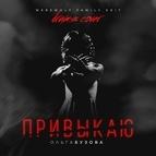 Ольга Бузова альбом Привыкаю (Werewolf Family Edit)