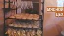 Мясной цех. Мясные изделия агрофирмы Зеленогорск Крым.