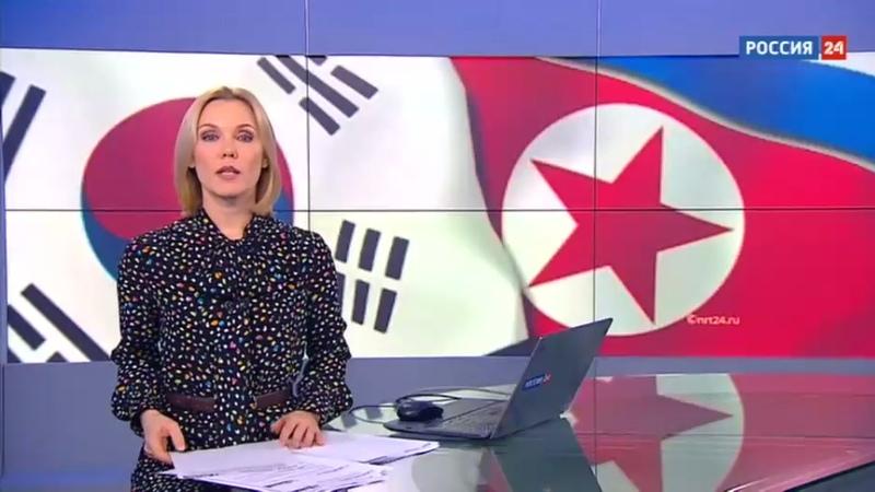 Новости на Россия 24 • Олимпийское потепление: Сеул и Пхеньян хотят договориться