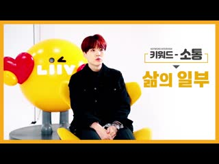 190409 BTS x Liiv - Keyword Interview with Suga @ KB Kookmin Bank