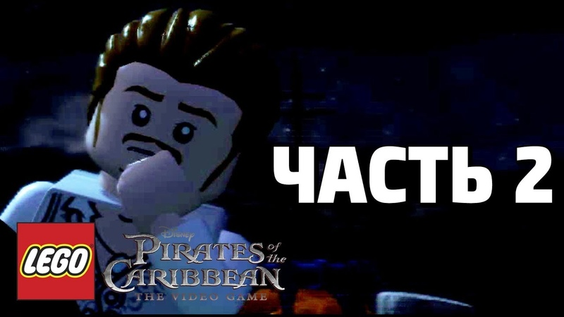 LEGO Pirates of the Caribbean The Video Game Прохождение - Часть 2 - ТОРТУГА