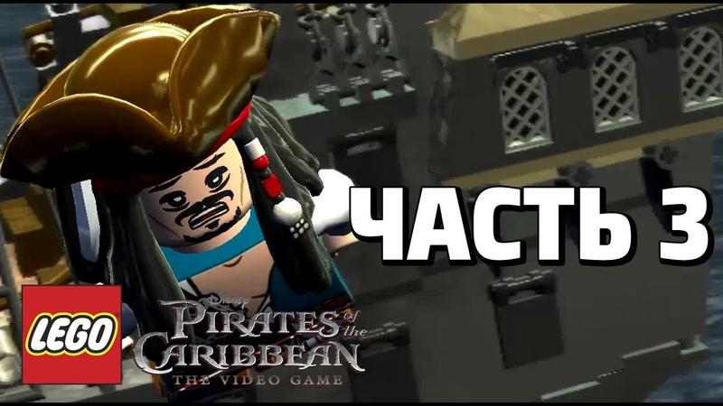 LEGO Pirates of the Caribbean The Video Game Прохождение - Часть 3 - АТАКА ЖЕМЧУЖИНЫ