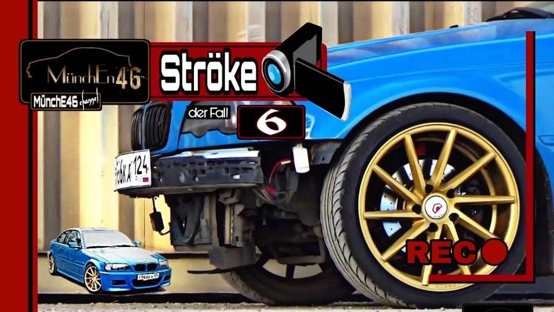 BMW E46 Coupe (Ströke 6) Новые бампера, подробный расчет выплаты по ОСАГО.