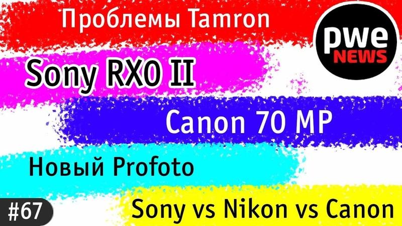 PWE News 67 | Сanon 70 МП со стабилизацией, Sony RX0 II, новый MFT Panasonic, проблемы Tamron