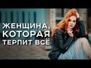 Женщина, которая терпит всё / Светлана Олейник / Арканум ТВ / Серия 162