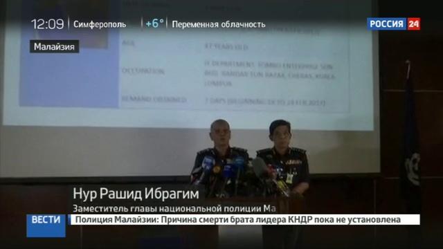 Новости на Россия 24 • Полиция Малайзии объявила в розыск четырех подозреваемых в убийстве Ким Чен Нама