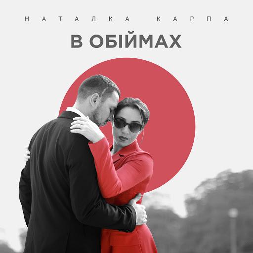 Наталка Карпа album В обіймах