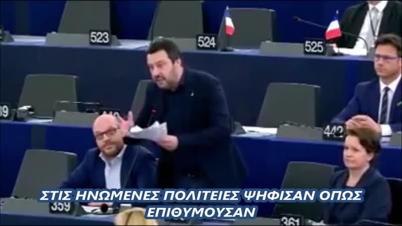 Ο Salvini τα χωνει στο Οργουελικό κοινοβουλειο