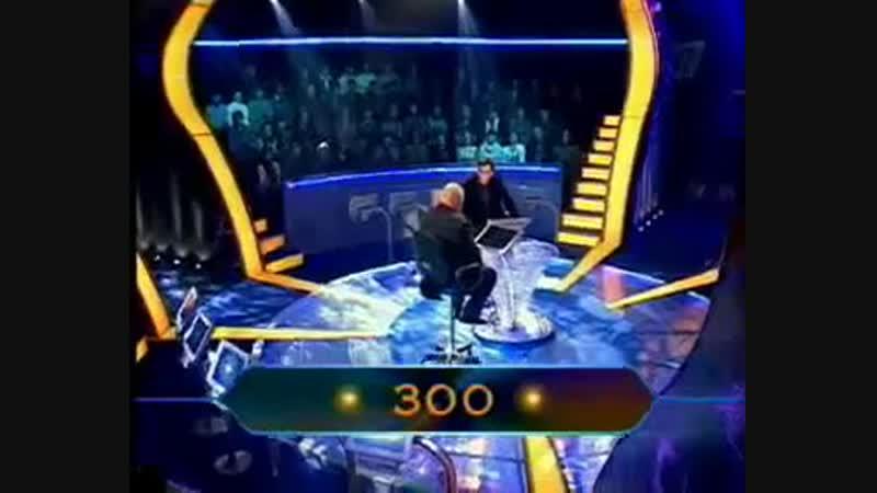 Кто хочет стать миллионером (Первый канал,10.04.2004)