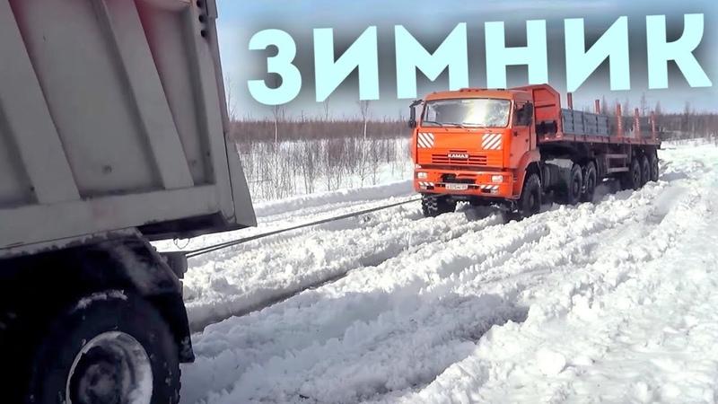 ЕДЕМ ПО ТАЮЩЕМУ ЗИМНИКУ! Суровые дороги Севера, как помогают дальнобойщики