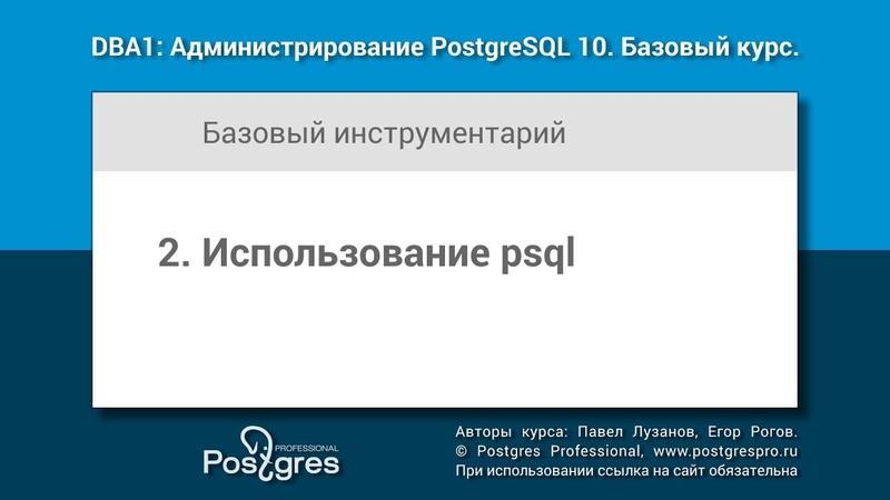 Тема 02 «Использование psql». DBA1-10 «Администрирование PostgreSQL 10. Базовый курс»