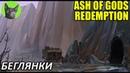 Ash of Gods: Redemption 6 - Беглянки (прохождение игры)