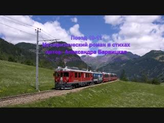 Поезд 10-11 Метафизический роман в стихах