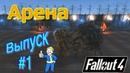 Fallout 4 Арена выпуск 1