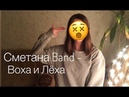 Сметана Band - Воха и Лёха (cover ukulele/кавер укулеле)
