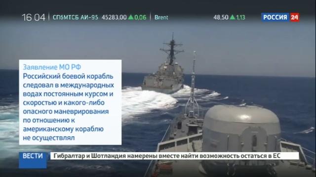 Новости на Россия 24 • В Средиземном море чуть не столкнулись американский эсминец и российский сторожевик