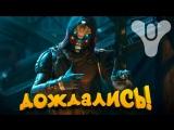 ДОЖДАЛИСЬ! - БОЛЬШОЙ ОБЗОР ОТ ШИМОРО! - Destiny 2 Отвергнутые