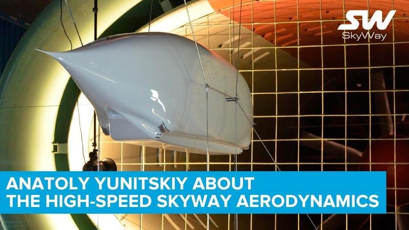 Anatoly Yunitskiy about high-speed SkyWay aerodynamics