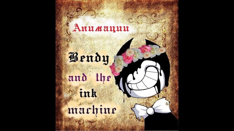 Top 5 meme Bendy And The Ink Machine BatIM Бенди и чернильная машина 4