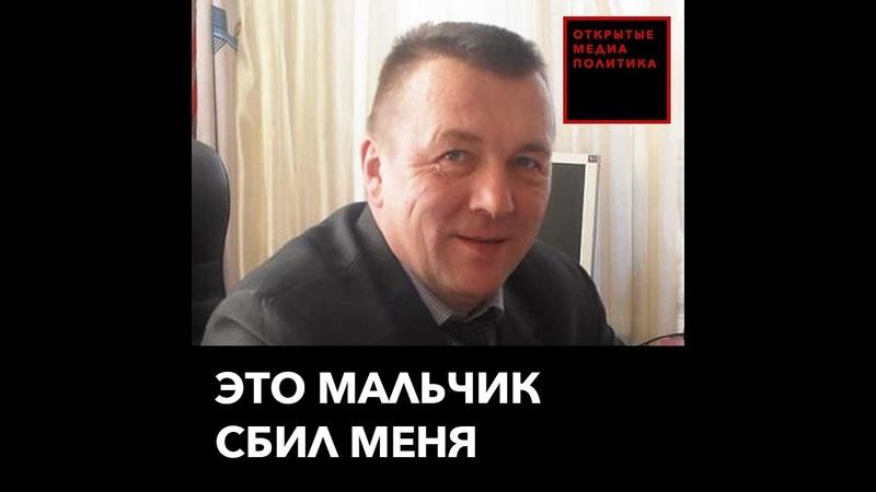Уральский мэр сбил мальчика на зебре и заявил что тот сам виноват